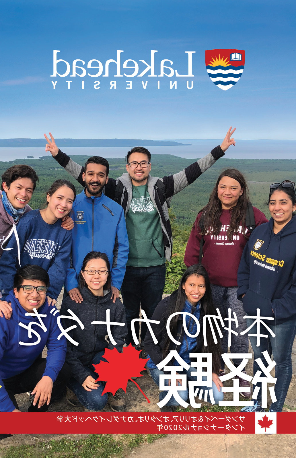 The cover of the 2019 Lakehead 国际 Brochure in Japanese.