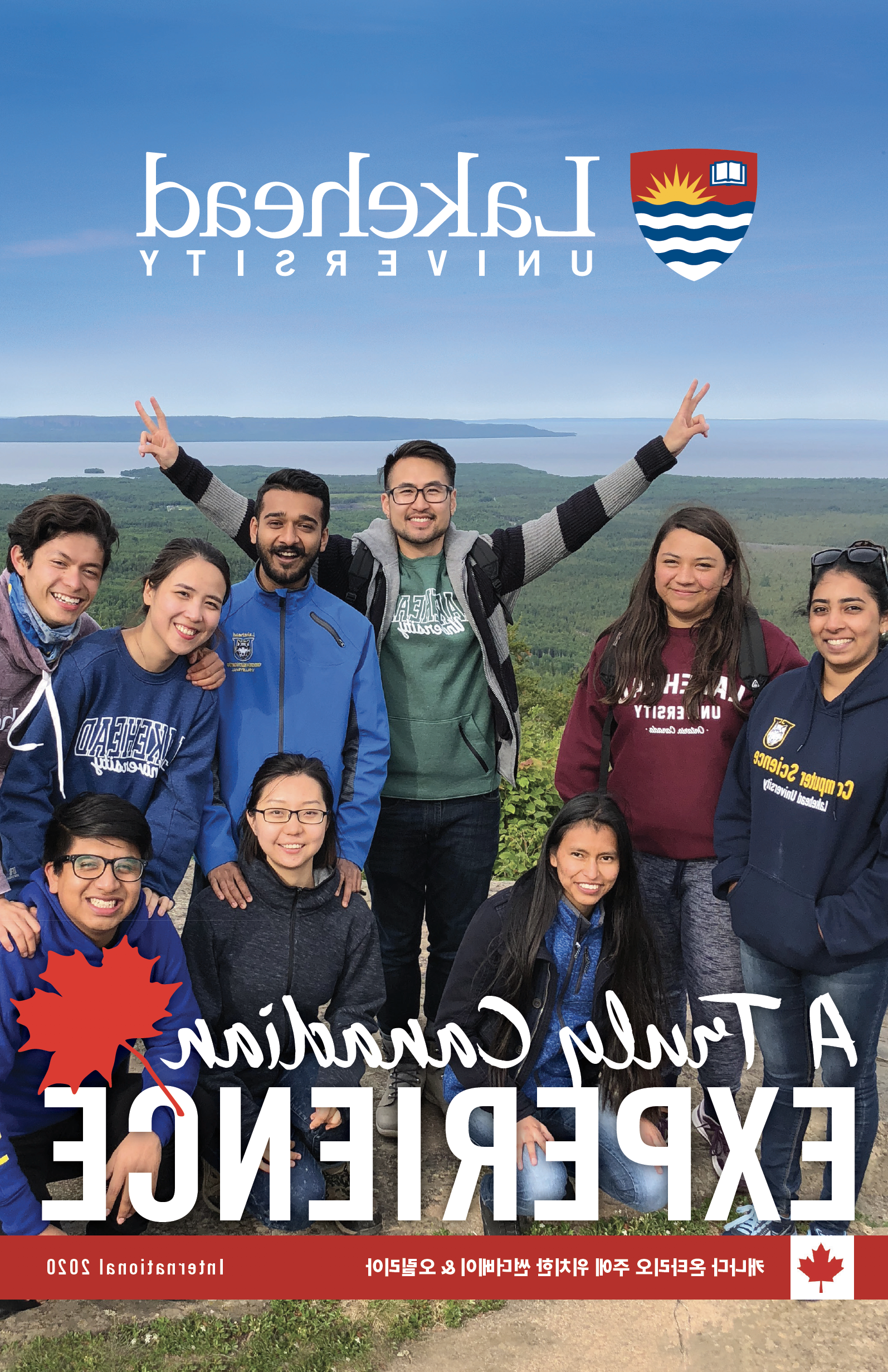 The cover of the 2019 Lakehead 国际 Brochure in Korean.